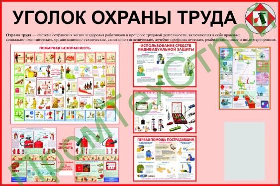 Инструкция По Охране Труда Для Детского Сада