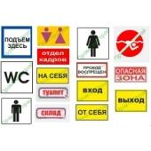 Дополнительные знаки