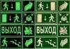 Фотолюминесцентные знаки
