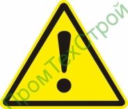 IMO5.4 Осторожно! Прочие опасности