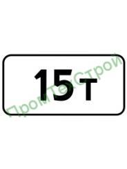 """Маска дорожного знака 8.11 """"Ограничение разрешенной максимальной массы"""""""