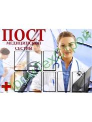 СТ18-2 пост медицинской сестры 1000-1200 мм
