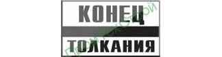 """GD-27 Знак «Постоянный предупредительный сигнальный знак """"Конец толкания""""»"""