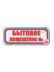 Ж106 Бытовое помещение №