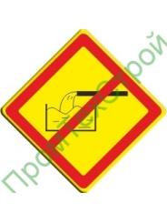 (VO-3.11) Знак «Запрещено размещение накопителей сточных вод»
