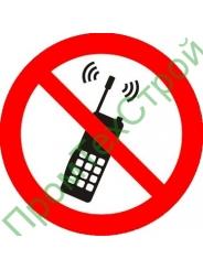 Р18 Запрещается пользоваться мобильным