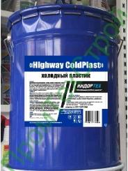 Холодный пластик  «Highway ColdPlast» белый с  отвердителем в комплекте