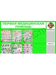 СТ14-1 первая медицинская помощь 800-1000 мм
