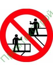 Р01 Запрещается одновременная работа на нескольких ярусах