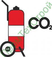 IMO10.101 Передвижной огнетушитель для двуокиси углерода