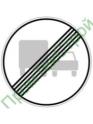 """Маска дорожного знака 3.23 """"Конец запрещения обгона грузовым автомобилям"""""""