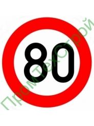 К11 Ограничение скорости