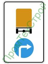 """Маска дорожного знака 4.8.2 """"Направление движения транспортных средств с опасными грузами"""""""
