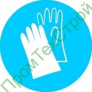 IMO4.2 Работать в защитных перчатках