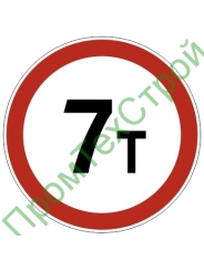 """Маска дорожного знака 3.11 """"Ограничение массы"""""""