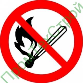Р02 Открытый огонь запрещен