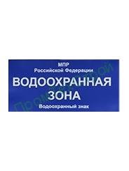 (VO-2.1) Знак «Водоохранная зона»