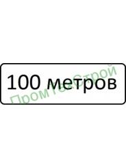 VO-2.6 Знак «Ширина или глубина зоны (полосы) с поясняющей надписью»