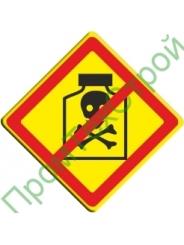 VO-3.2 Знак «Запрещено применение химических средств борьбы с вредителями, болезнями растений и сорняками»