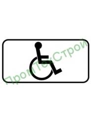 """Маска дорожного знака 8.17 """"Инвалиды"""""""