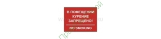 Ж5 Не курить\NO SMOKING