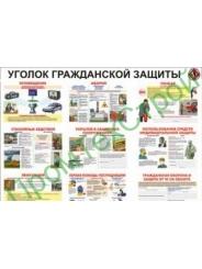 ПЛ 46 (комплект 10шт) уголок грожданской защиты