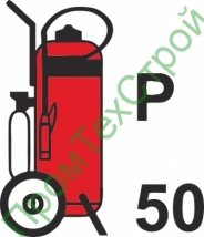IMO3.80.1 Передвижной огнетушитель P 50