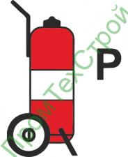 IMO10.104 Передвижной огнетушитель для порошка