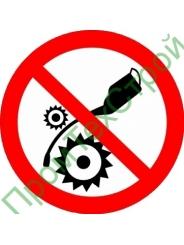 Р24 Запрещается смазывать механизмы при движении
