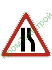 """Маска дорожного знака 1.20.2 """"Сужение дороги"""""""