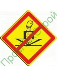 (VO-3.17) Знак «Запрещена применение удобрений»