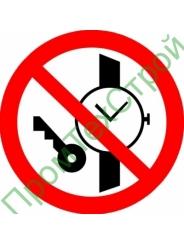 Р27 Запрещается иметь металлические предметы