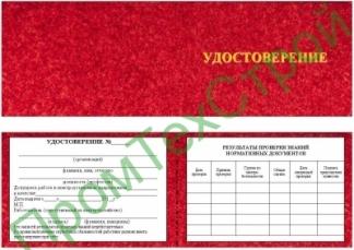 Удостоверение о проверке знаний норм и правил работы в электроустановках