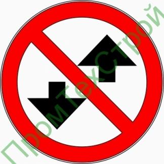 Расхождение и обгон составов запрещены!