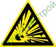 IMO5.5 Осторожно! Опасность взрыва