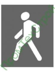 Обозначение пешеходной дорожки