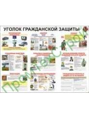 СТ46-2 стенд гражданской защиты 1000-1200 мм