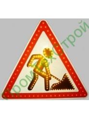 """Знак светодиодный """"Дорожные работы"""""""