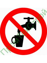 Р05 Запрещается использовать в качестве питьевой воды