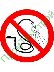 Р17 Запрещается разбрызгивать воду