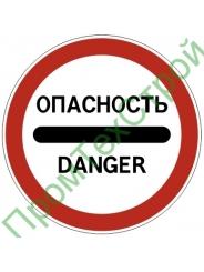 """Маска дорожного знака 3.17.2 """"Опасность"""""""