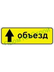 """Маска дорожного знака 6.18.1 """"Направление объезда"""""""