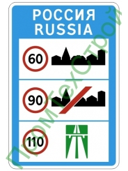 """Маска дорожного знака 6.1 """"Общие ограничения максимальной скорости"""""""