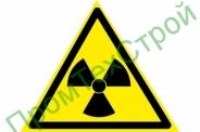 IMO5.1 Осторожно! Радиоактивные вещества