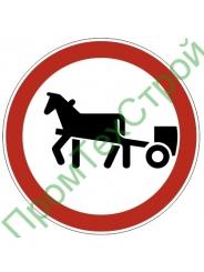 """Маска дорожного знака 3.8 """"Движение гужевых повозок запрещено"""""""