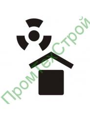 М23 Защищать от радиоактивных источников