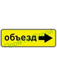 """Маска дорожного знака 6.18.2 """"Направление объезда"""""""