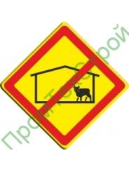 (VO-3.8) Знак «Запрещено размещение животноводческих комплексов и ферм»