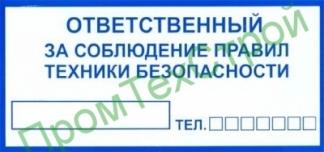 Ж36 Ответственный за соблюдение правил тех. без.