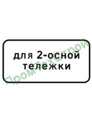 "Маска дорожного знака 8.20.1 ""Тип тележки транспортного средства"""